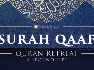 Surah Qaaf