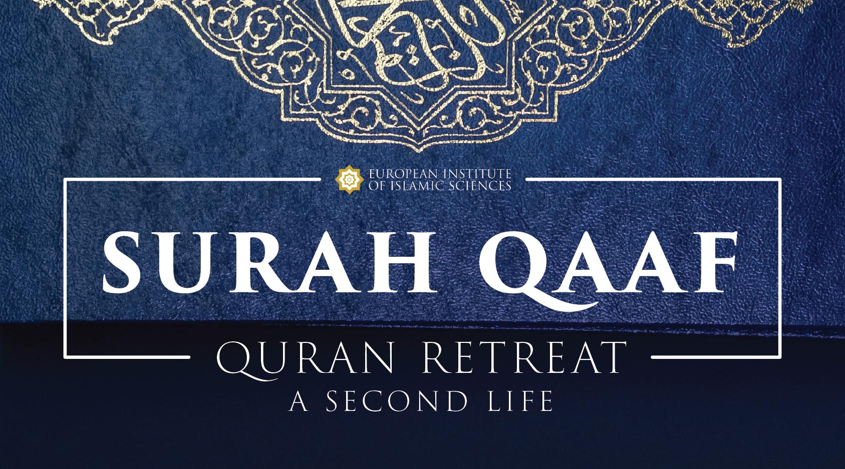 Surah Qaaf-05 web