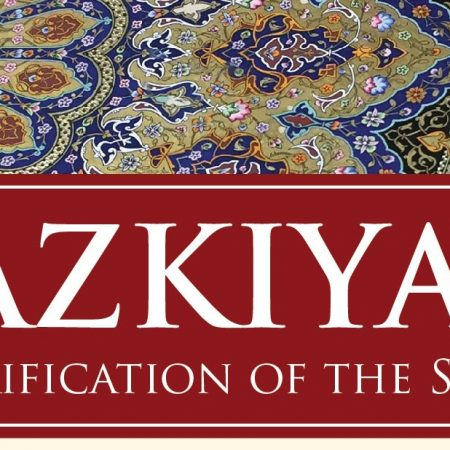 Tazkiyah – Purification of the soul (Closed)